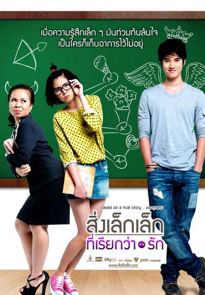 A Little Thing Called Love ( 2010 )